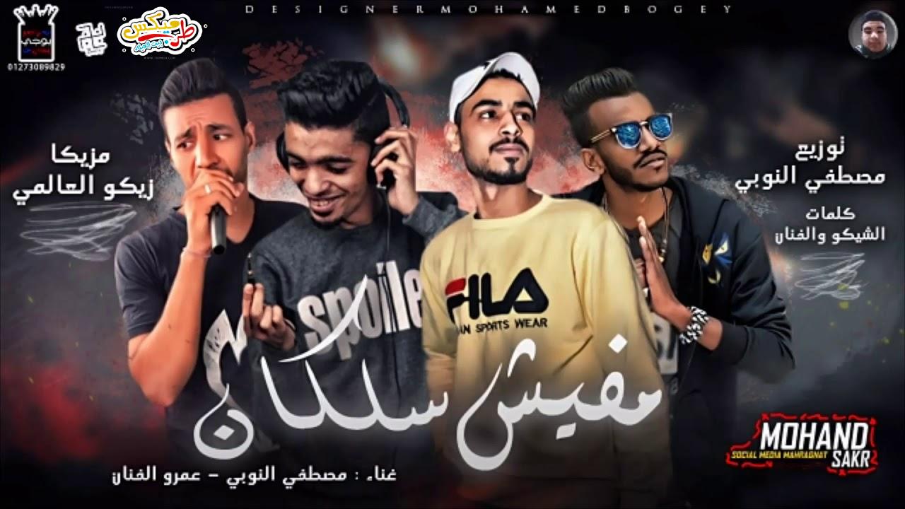 مهرجان مفيش سلكان - مصطفي النوبي - عمرو الفنان