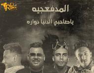 ياصاحبي الدنيا دواره - المدفعجيه