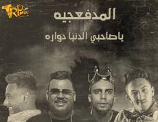 ياصاحبي الدنيا دواره – المدفعجيه