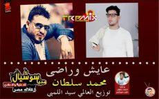 اغنيه محمد سلطان عايش وراضى توزيع درامزالعالمي سيد اللمبي2019