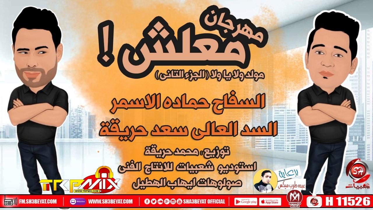 مهرجان معلش - السفاح حمادة الاسمر - السد العالى سعد حريقة ( مولد ولا يا ولا الجزء التانى )