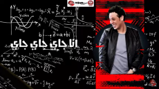 تامر النزهى – اغنية كان ليا صاحب ( جاى جاى جاى ) 2019 – هترقص افراح مصر