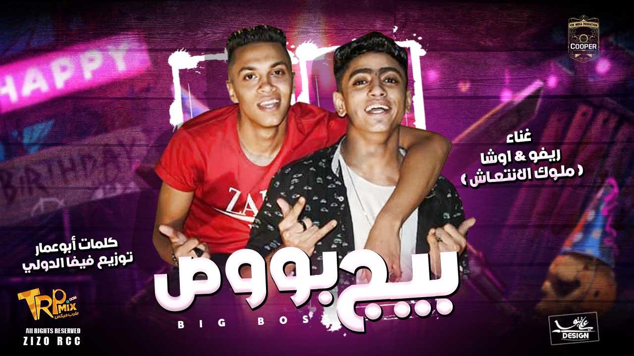 مهرجان بيج بوص 2019 غناء ريفو واوشا - كلمات ابو عمار - توزيع فيفا الدولي - انتاج كوبر ميديا