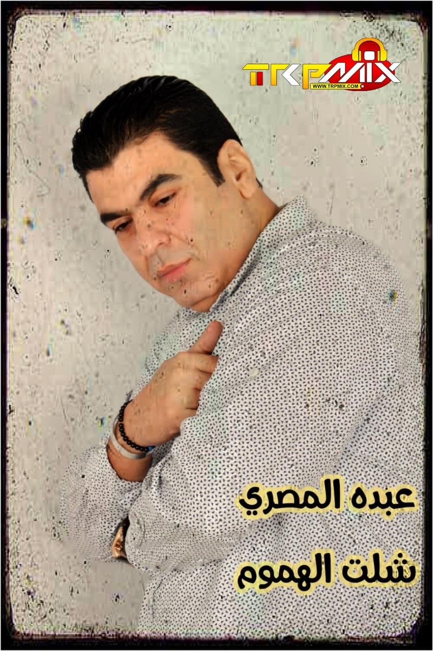 استماع وتحميل اغنية شلت الهموم - غناء عبده المصري MP3