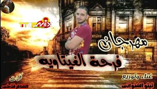 مهرجان فرحة الغيتاويه - غناء وتوزيع تيتو الشنوانى - كلمات الشاعر فتحي 2020