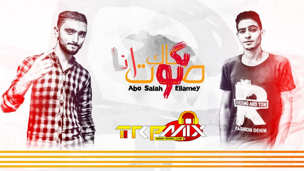 اغنية انا صوت باك غناء ابو صلاح - اللمعي - توزيع ابوصلاح 2020