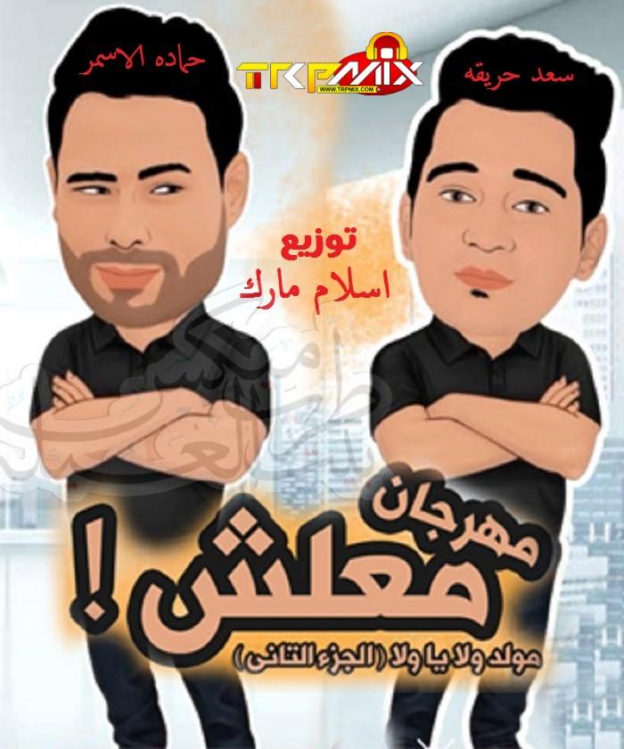 مهرجان معلش - غناء سعد حريقة - حماده الاسمر - توزيع درامز اسلام مارك 2020