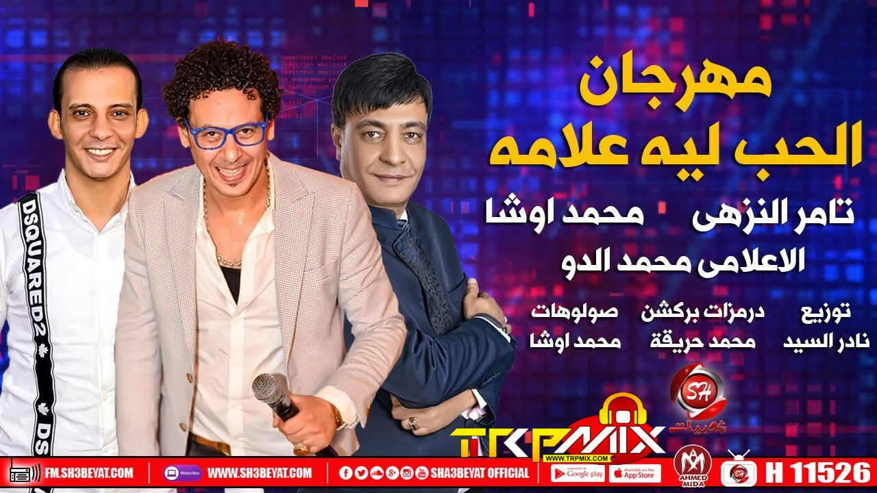 مهرجان الحب ليه علامه - تامر النزهى - محمد اوشا - الاعلامى محمد الدو - 2019