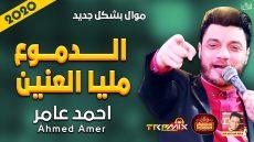 موال احمد عامر   الدموع مليا العنين 2020   حزين موت   موال النجوم 2020