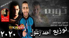 اغنية توبة محمود الشافعى كيمو الصغير وطلعات فاجرة توزيع درامز احمد زغلول ريمكس 2020