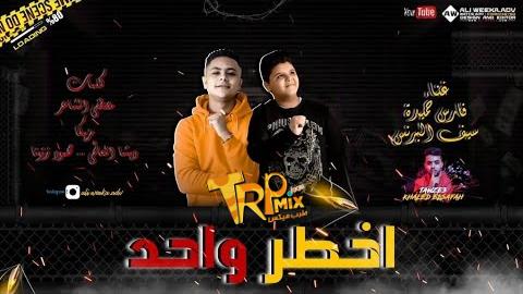 مهرجان اخطر واحد فارس حميدة - سيف البرنس توزيع خالد السفاح