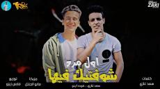 مهرجان اول مره انا شوفتيك فيها حوده اينو سعد غازي