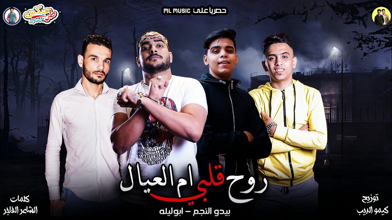 مهرجان روح قلبي ام العيال بيدو النجم - ابو ليلة