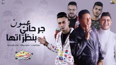 استماع وتحميل مهرجان عيون جرحاني بنظراتها حمو بيكا – نور التوت – علي قدورة