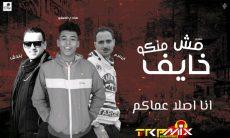 مهرجان مش خايف منكم غناء بندق و هادى الصغير و عماد ابو ادم توزيع مصطفى البوب