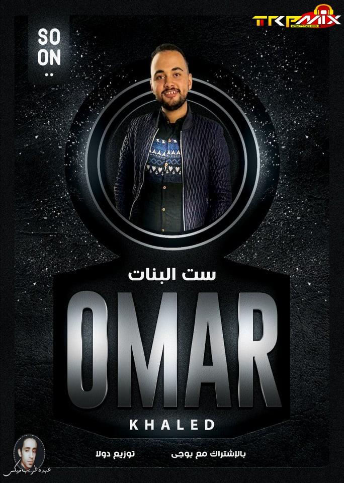 مهرجان ست البنات 2020 غناء عمر خالد وبوجى توزيع دولا برعاية مافيا طرب ميكس