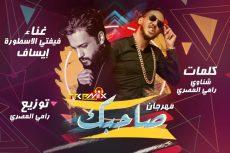 مهرجان صاحبك 2020 غناء فيفتى مصر وايساف توزيع رامى المصرى كلمات شناوى وفانتا برعاية مافيا طرب ميكس