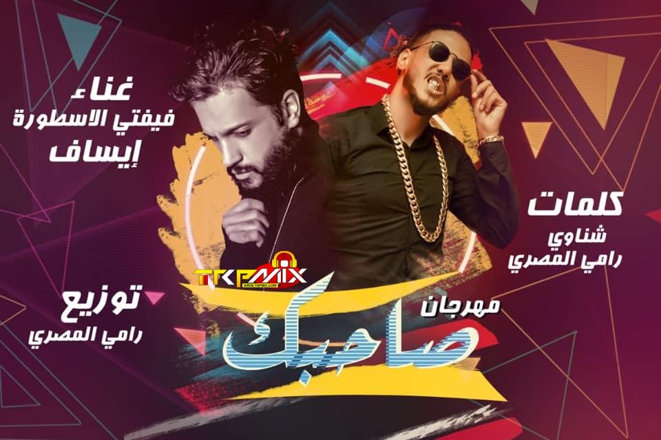 مهرجان صاحبك غناء فيفتي مصر - ايساف - توزيع رامي المصري MP3