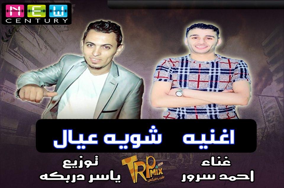 اغنية شويه عيال احمد سرور - توزيع درامز العالمى ياسر دربكه 2020