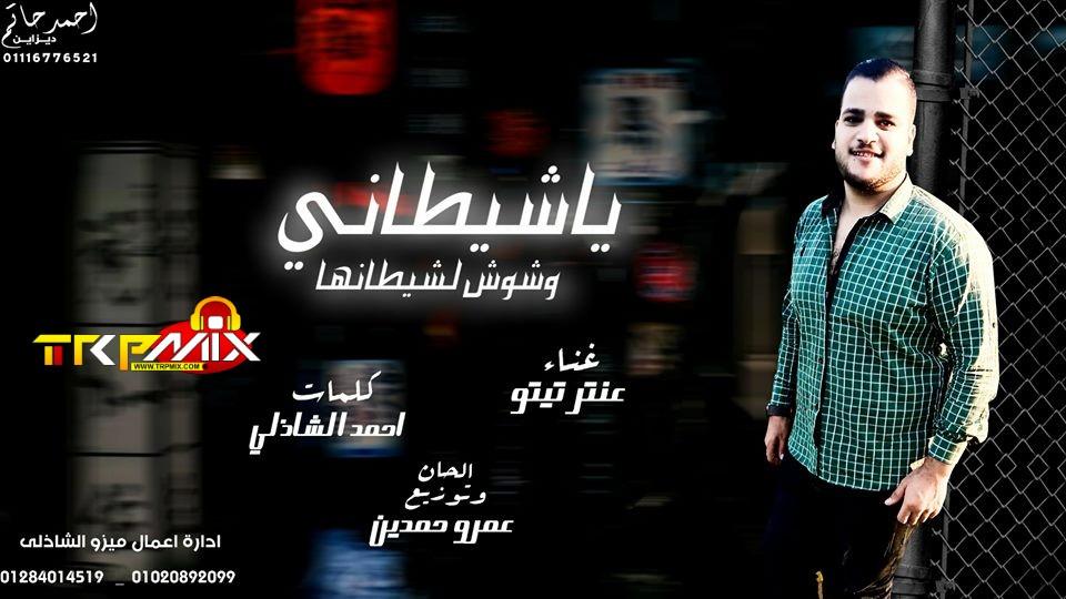 اغنية ياشطانى وشوش لشطانها غناء عنتر تيتو - كلمات احمد الشاذلي - الحان وتوزيع عمرو حمدين 2020