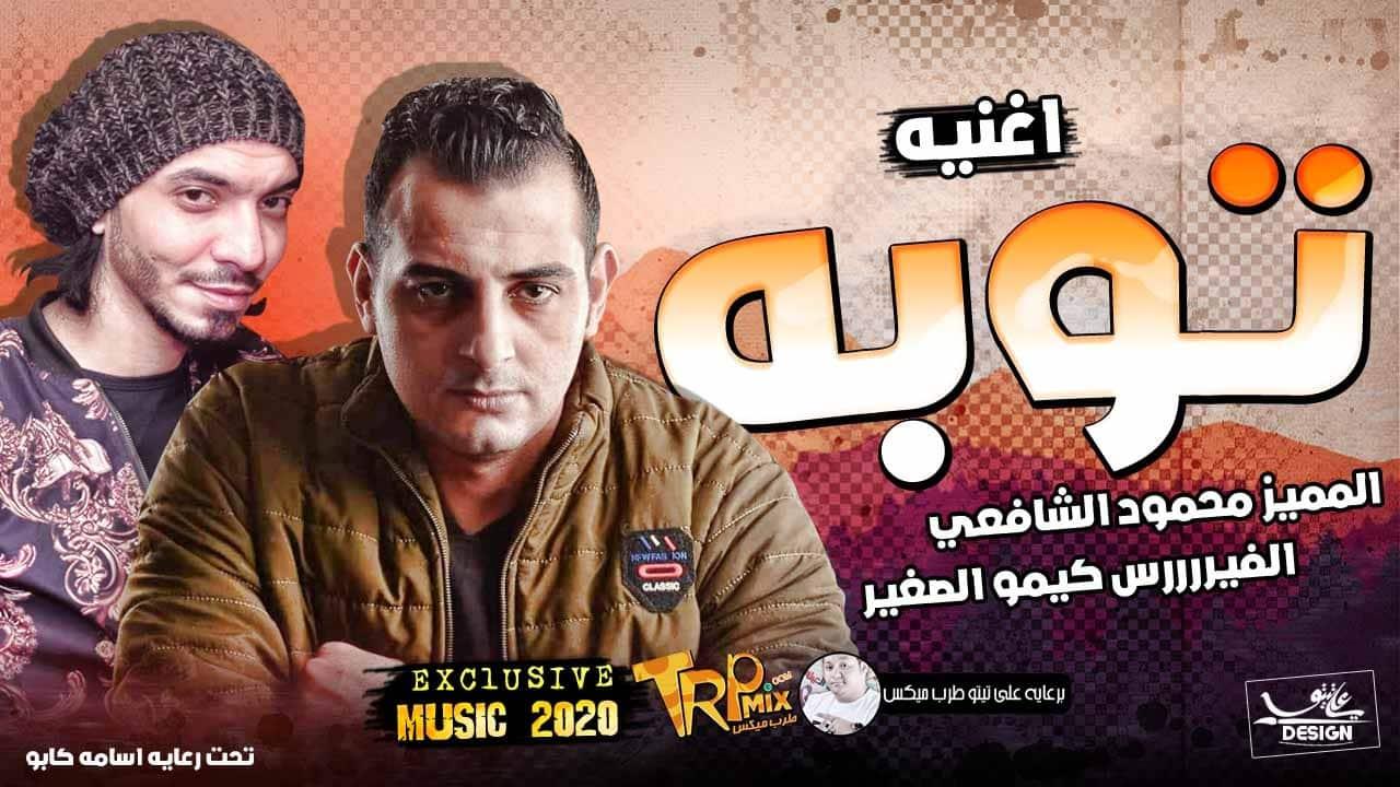 """حصريا اغنيه """" توبه """" غناء محمود الشافعي & كيمو الصغير """" هتكسر الدنيا 2020"""