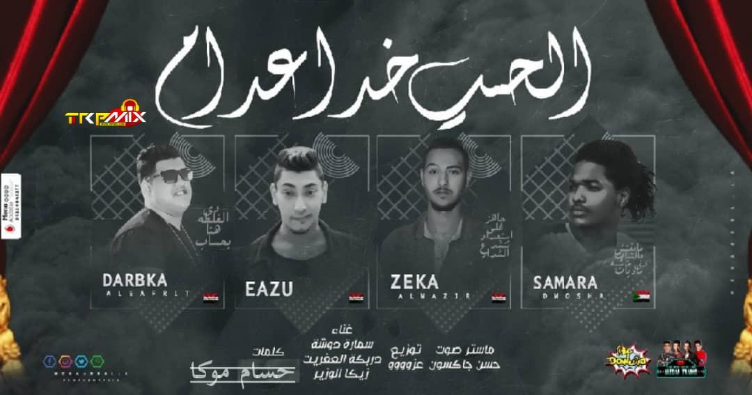 مهرجان الحب خد اعدام غناء سمارة دوشة - دربكة العفريت - زيكا الوزير توزيع - عزو 2020
