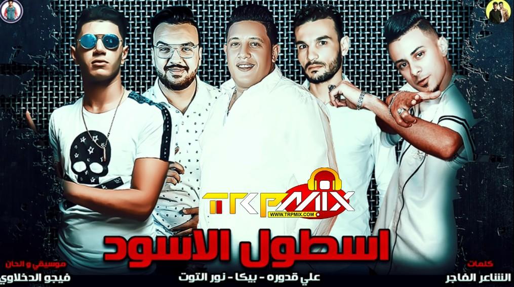 استماع وتحميل مهرجان اسطول اسود غناء حمو بيكا - علي قدورة - نور التوت - توزيع فيجو الدخلاوي MP3