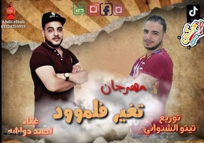 مهرجان تغير فلمود - غناء احمد دوشه - توزيع تيتو الشنواني | اجدد مهرجانات 2020