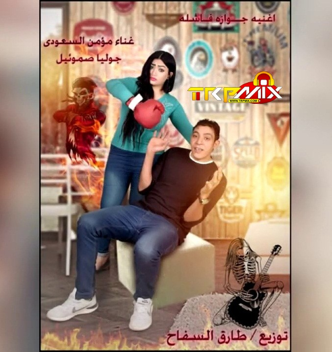 اغنية جوازة فاشلة غناء مؤمن السعودى - جواليا صموئيل - توزيع طارق السفاح 2020