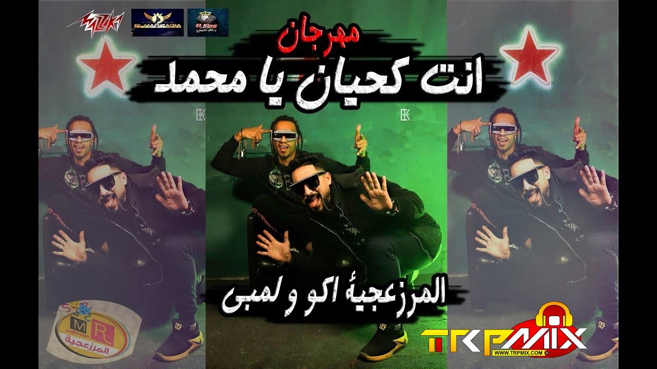 مهرجان انت كحيان يا محمد غناء اكو و لمبى - المرزعجيه 2020
