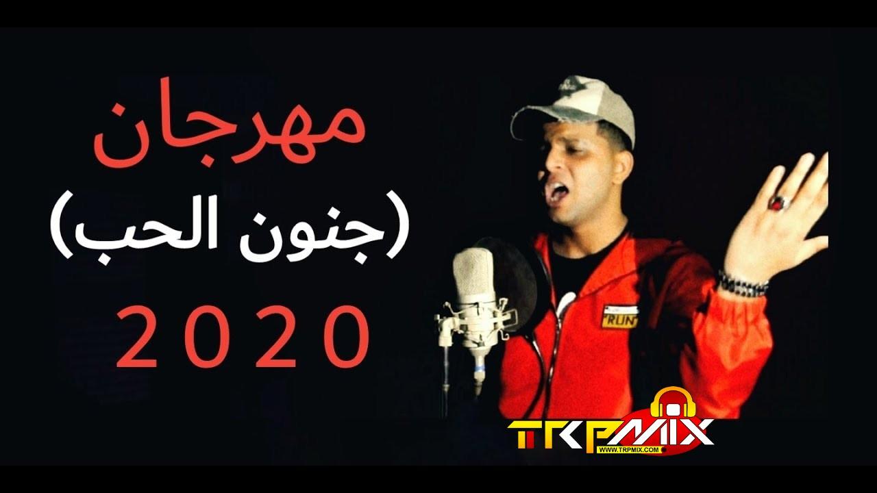 استماع وتحميل مهرجان جنون الحب غناء وتوزيع ابو الشوق Mp3