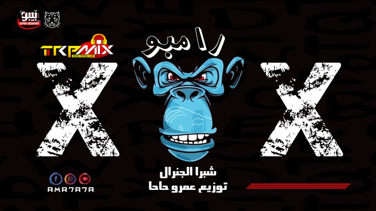 مهرجان رمبو غناء شبرا الجنرال - كلمات صلاح شيتوس - توزيع عمرو حاحا