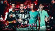 استماع وتحميل مهرجان بحر ابتريل غناء حلقولو - عمر ID - مودي امين - توزيع زيكو العالمى MP3
