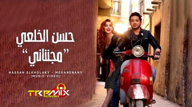 اغنية مجنناني من اغاني حسن الخلعى تحميل و استماع بروابط مباشرة و بجودة عالية بصيغة MP3 كلمات اغنية مجنناني .