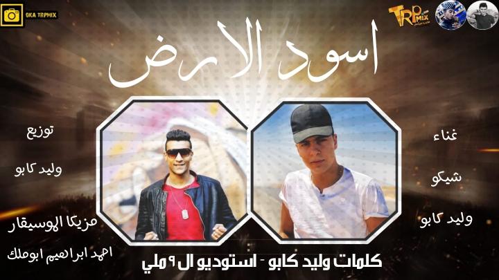 مهرجان اسود الارض غناء شيكو - وليد كابو - مزيكا احمد ابراهيم ابو ملك توزيع وليد كابو