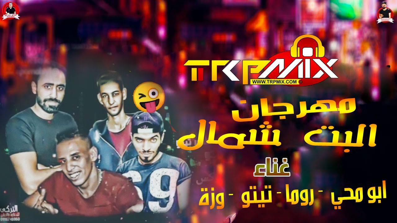 مهرجان البت شمال غناء ابو محي - روما - علي وزة - مصطفي تيتو | اجدد مهرجانات 2020