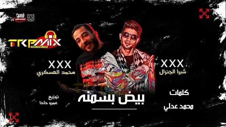 مهرجان بيض بسمنه غناء شبرا الجنرال - محمد العسكري - كلمات - محمد عدلي - توزيع عمرو حاحا 2020