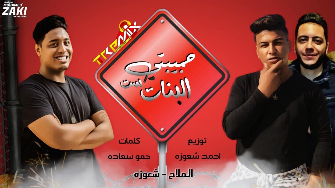مهرجان ست البنات حبيبتي غناء احمد شعوزه - حمو الملاح - توزيع احمد شعوزه   مهرجانات 2020