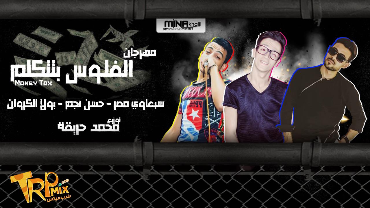 مهرجان الفلوس بتتكلم غناء سبعاوي - حسن نجم - بولا الكروان - توزيع محمد حريقه 2020