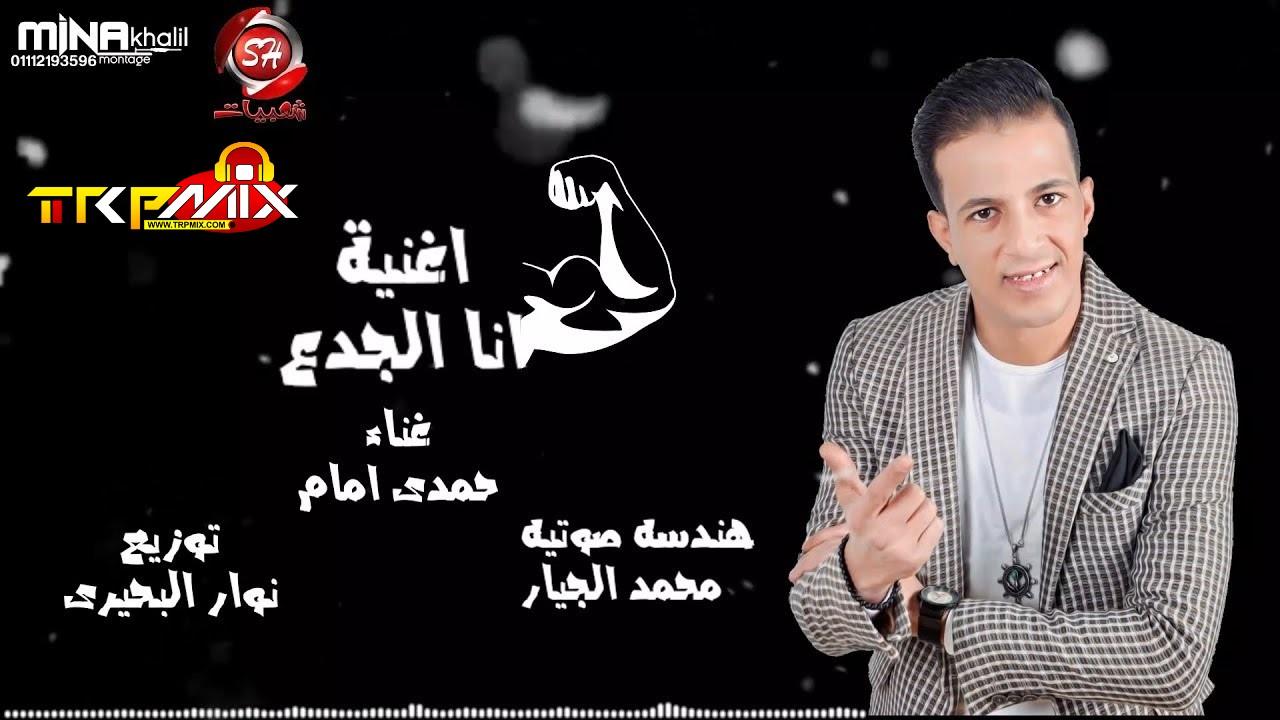 اغنية انا الجدع - حمدي امام - هندسة صوتيه محمد الجيار - توزيع نوار البحيري 2020