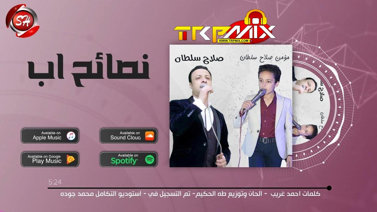 اغنيه نصائح اب - الواد وابوه - صلاح سلطان - مؤمن صلاح سلطان 2020