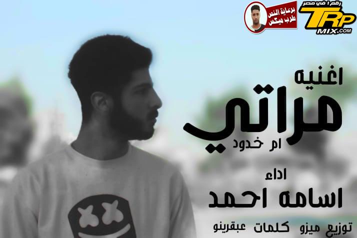 اغنية مراتى ام خدود_اداء اسامة احمد برعاية طرب ميكس 2020
