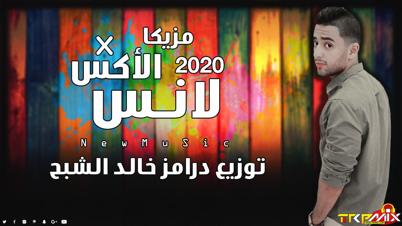 مزيكا الاكس لانس توزيع درامز خالد الشبح - هتكسر مصر 2020