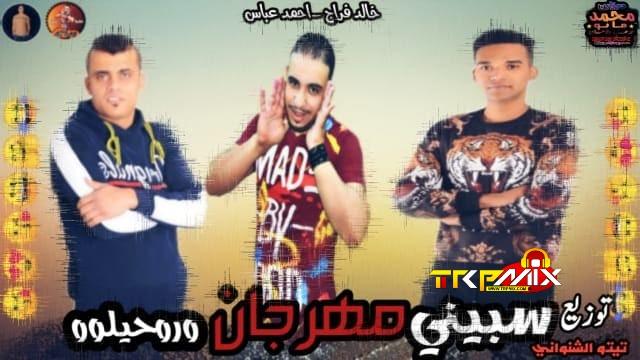 مهرجان سيبيني وروحيلو غناء خالد فراج - احمد عباس - توزيع تيتو الشنواني 2020