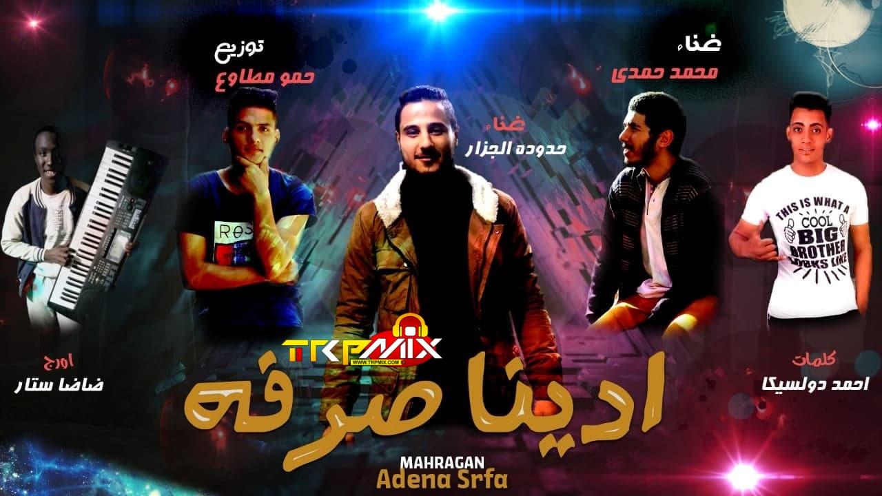 مهرجان ادينا صرفه غناء محمد حمدي - حدوده الجزار - توزيع حمو مطاوع 2020