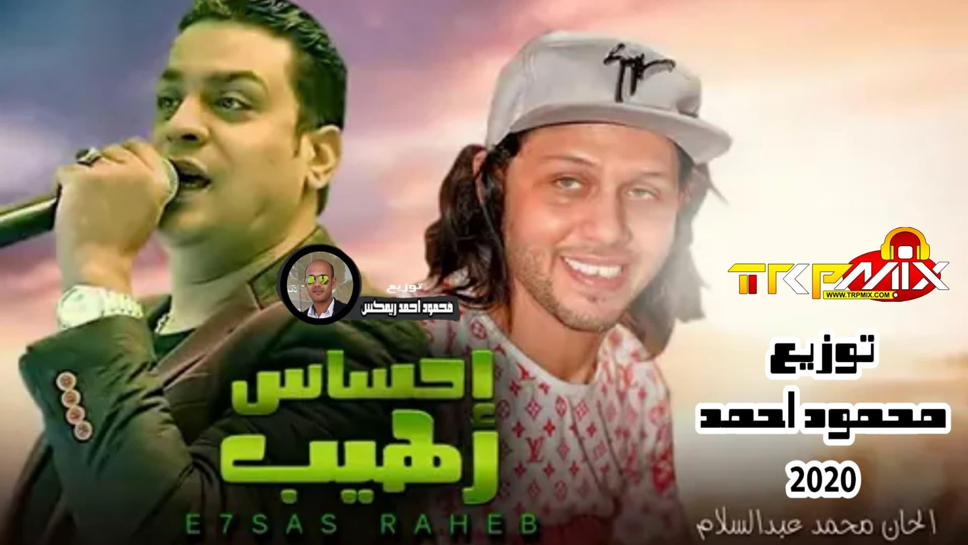 اغنيه احساس رهيب غناء هانى فتحى الحان عبسلام - توزيع درامز محمود احمد 2020
