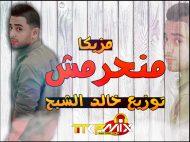 مزيكا منحرمش 2020   توزيع درامز خالد الشبح   بشكل جديد - هتخرب افراح مصر 2020