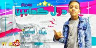 مهرجان دول كدابين غناء كيتا الصغير - كلمات حسن الجندي - توزيع فوكس ار بي سي 2020