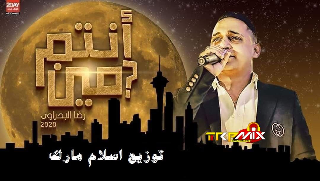 اغنية انتم مين غناء رضا البحراوي - توزيع درامز اسلام مارك 2020