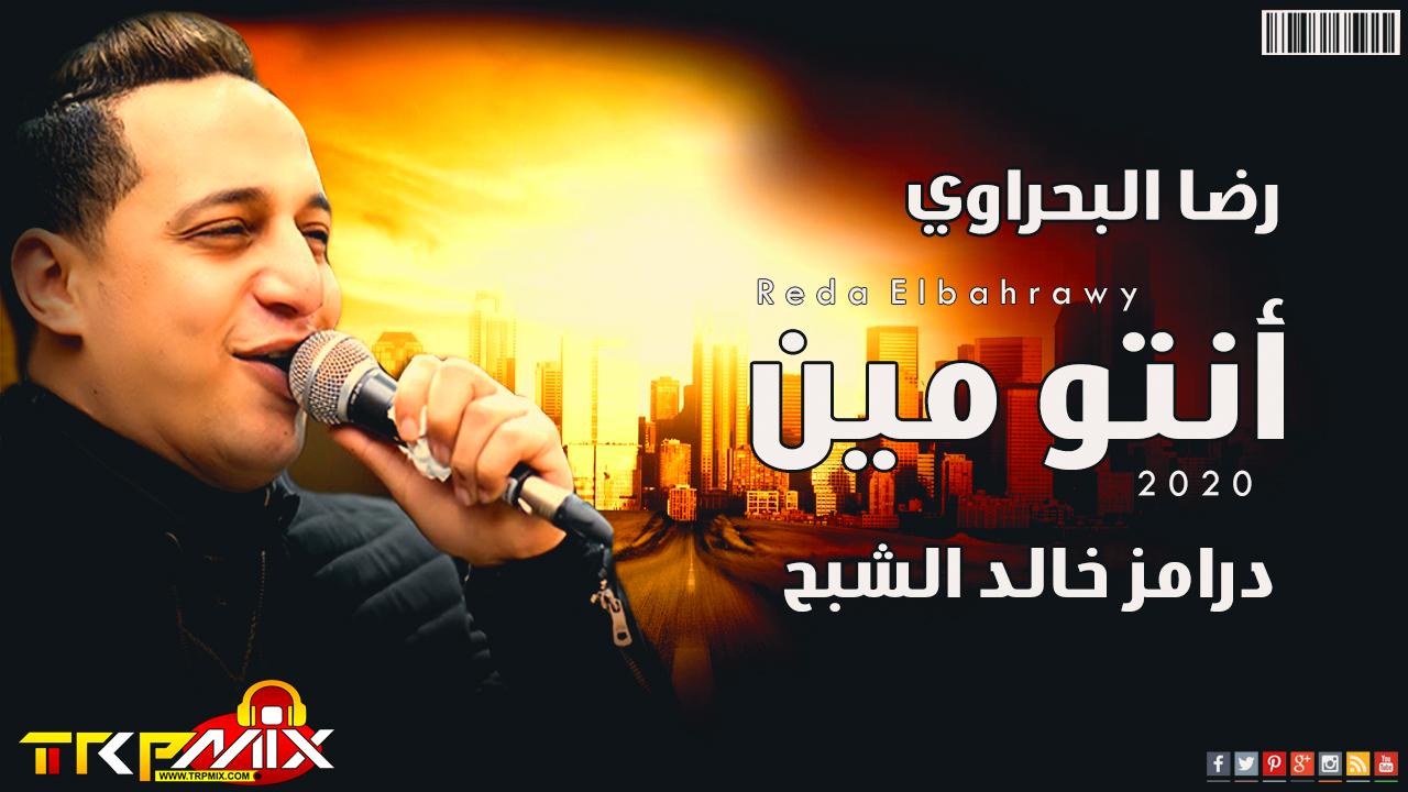 اغنية انتم مين غناء رضا البحراوي - توزيع درامز خالد الشبح 2020